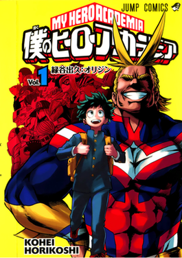Anime: A Hero's Journey
